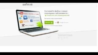 скачать видео c любого сайта savefrom