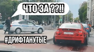 ЖИРНЕЙШАЯ BMW M3 E46, мини обзор корчей DRIFT FAMILY,  GT86  Шикова.
