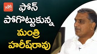 Telangana Irrigation Minister Harish Rao Lost His Cell Phone at Kannepalli | YOYO TV Channel