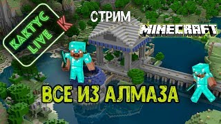 - MINECRAFT 1.12.2 Vanilla стрим 4 Все из алмаза на 100 зрителей розыгрыш игры