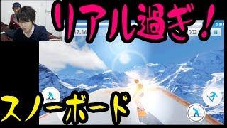 ゲーム実況!リアル過ぎなスノーボードゲーム!Fresh Tracks Snowboarding!