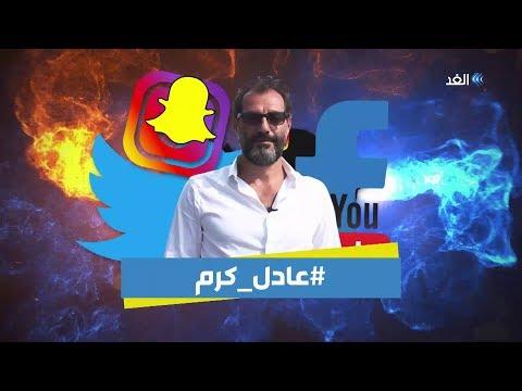 مؤثرون | عادل كرم يتحدث عن حياته اليومية في برنامج مؤثرون Adel Karam