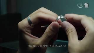 JBM주얼리 브랜딩(주얼리창업멘토링)