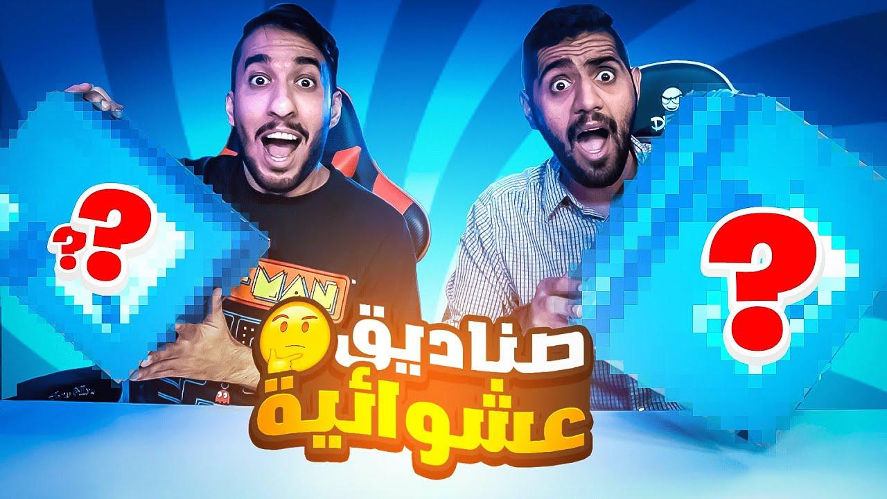 Download طلب صناديق عشوائية من الانترنت ! مع عبدالله النعيمي ! اشياء رهيبة ! || Unboxing 📦😍