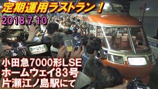 【定期運用ラストラン!】小田急7000形LSE ホームウェイ83号 片瀬江ノ島駅 到着~回送発車まで 2018.7.10