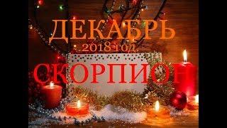 СКОРПИОН. ДЕКАБРЬ 2018г. САМЫЙ ПОДРОБНЫЙ ТАРО-ПРОГНОЗ.