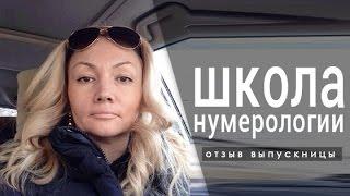 Обучение нумерологии! Отзыв Лейлы из Казахстана.