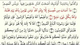 Сура 64 Ат-Тагабун («Взаимное обделение») - урок, таджвид, правильное чтение
