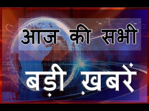 दिनभर की सबसे बड़ी ख़बरें | News headline | Live news | breaking news | News | Live tv | MobileNews24.