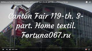 Кантонская Ярмарка Canton Fair 119 3-я сессия Домашний текстиль бизнес китай путешествие china