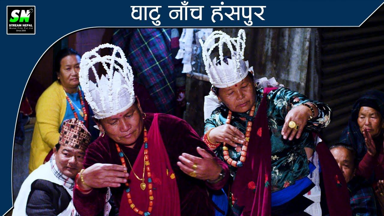 Ghatu घाटु नाच |  Rupa Gaunpalika-7, Kaski, Hansapur Village | घाटु नाच