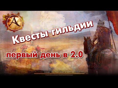Уровня гильдии archeage 2.0