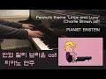 "Peanuts theme ""Linus and Lucy"" (Charlie Brown ost) - Handol Kim 찰리 브라운(피너츠) ost - 김한돌"