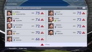 Обновление PES 2015 от 27 ноября