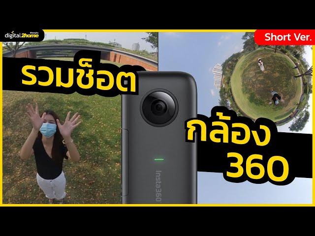 รวมช็อต กล้อง360 องศา #shorts