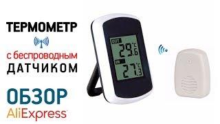 ТЕРМОМЕТР С ВНЕШНИМ ДАТЧИКОМ с Алиэкспресс Обзор Термометр с беспроводным датчиком