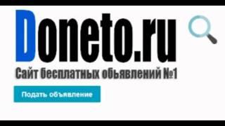 Подать бесплатное объявление  Vladimir.doneto.ru(, 2016-02-08T11:03:22.000Z)