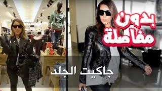"جاكيت الجلد "" Leather Jacket """