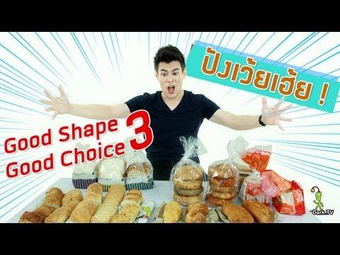 Good Shape Good Choice 3 | เลือกขนมปัง แบบจอห์น วิญญู