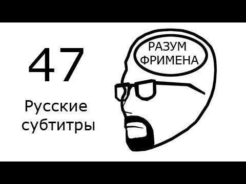 Разум Фримена эпизод 47 (Русские субтитры) (rus sub)