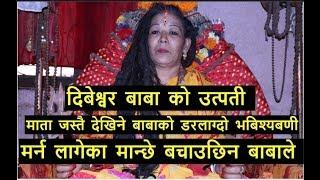 माता जस्तै देखिने बाबाको डरलाग्दो भबिश्यबणी|| मर्न लागेका मान्छे बचाउछिन बाबाले||Maya Shresth