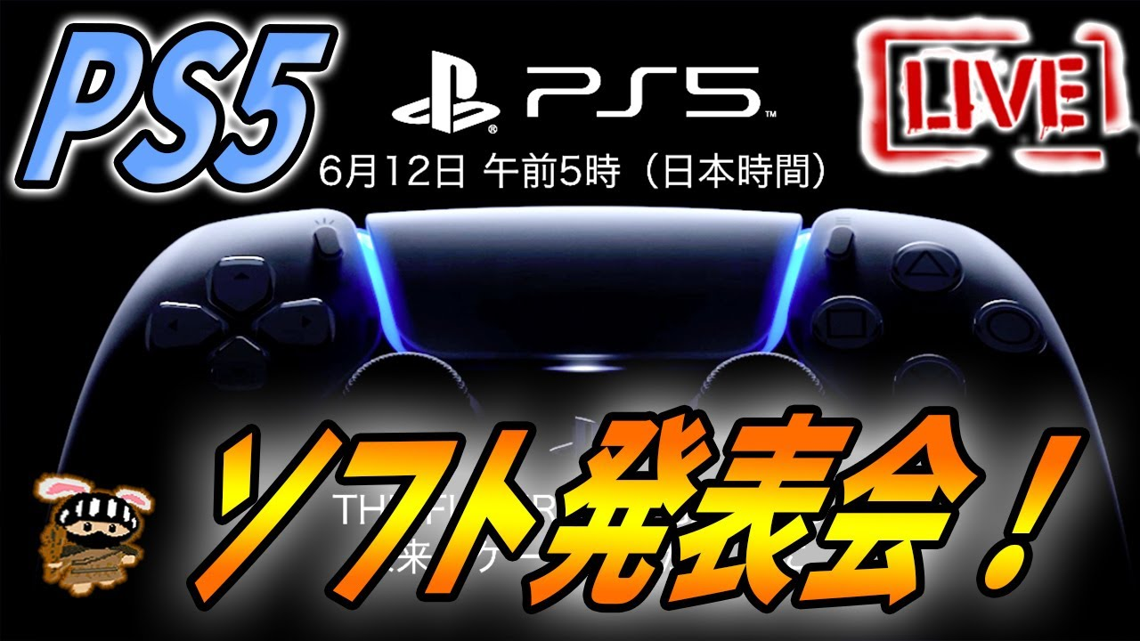 Ps5 ソフト 一覧
