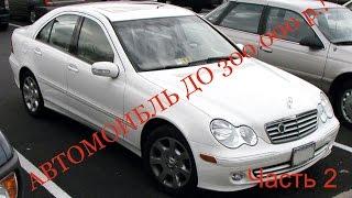 Что можно купить за 300 т.р. с левым рулем в Новосибирске? Часть 2