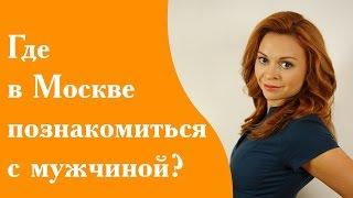 видео Где можно познакомиться с мужчиной в Москве