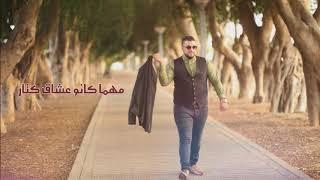 عمر ابو نجمة - حطي راسك ع صدري - NissiM KinG MusiC