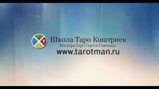 Обучение гаданию на картах Таро. Тема смерти в карте Рыцарь Кубков