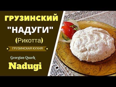"Грузинский ""Надуги"" (Рикотта ) ნადუღი Georgian Quark Nadugi"