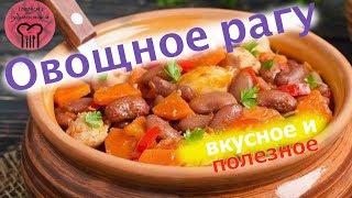 Овощное рагу. Вкусный, простой и полезный рецепт рагу из овощей!