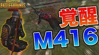 【PUBGMOBILE】M416が強すぎて終盤の敵ほぼ全員倒して勝利【スマホ版】 thumbnail