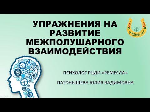 Азбука психологии. Развитие межполушарного взаимодействия