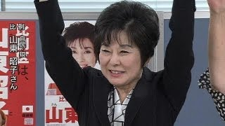 【参院選】比例で自民党の山東昭子氏(現)が当選(13/07/21)