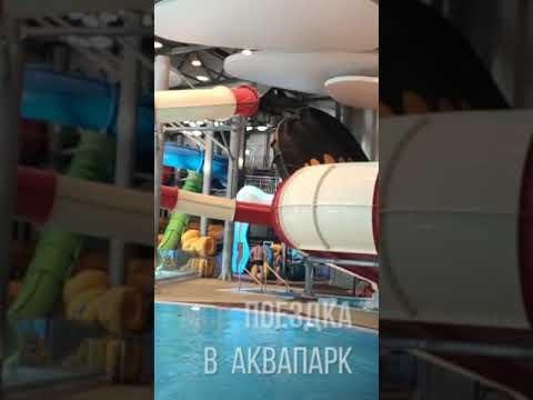 Моя поездка в Аквапарк в центре развлечений YES!