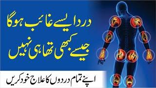 Dard Ki Dua - Dua For Pain - A very EFFECTIVE dua to get rid of PAIN anywhere in your body