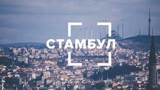Blog 360. Стамбул