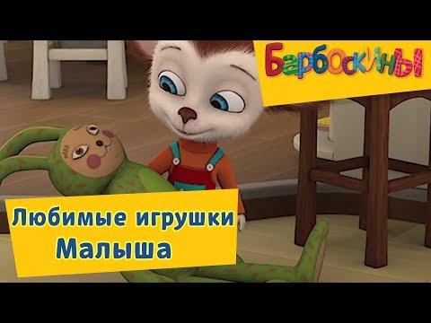 Барбоскины - Самые любимые игрушки Малыша. Сборник 2017