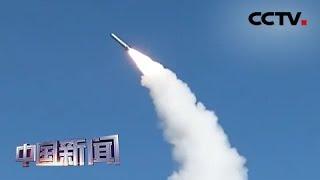 [中国新闻] 俄方说留给俄美磋商核军控条约的时间不多 | CCTV中文国际