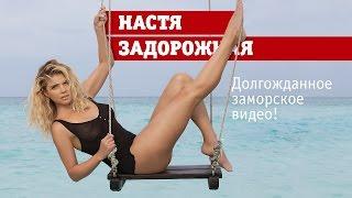 Настя Задорожная в MAXIM — долгожданное заморское видео!