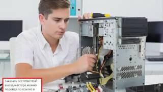 ремонт компьютеров и оргтехники(, 2016-09-09T17:21:22.000Z)
