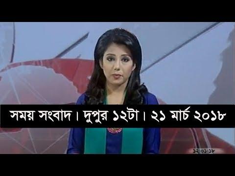 সময় সংবাদ   দুপুর ১২টা   ২১ মার্চ ২০১৮   Somoy tv News Today   Latest Bangladesh News