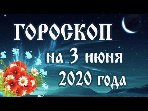 Гороскоп на сегодня 3 июня 2020 года 🌛 Астрологический прогноз каждому знаку зодиака