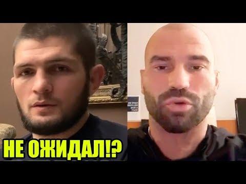 Хабиб Нурмагомедов сделал МОЩНОЕ заявление/Артем Лобов ответил о UFC/Реванш Лобов - Найт