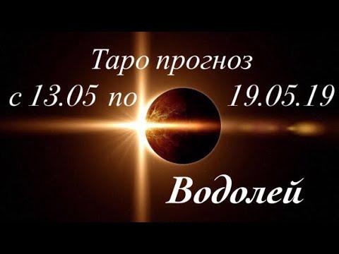 Водолей гороскоп на неделю с 13.05 по 19.05.19 _ Таро прогноз