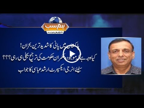 CapitalTV; Why current Govt's preference has always been electricity?