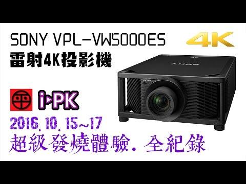 SONY VPL-VW5000ES 雷射4K投影機 206吋大銀幕 震撼體驗全紀錄 (2016.10.15~17) 【4K】