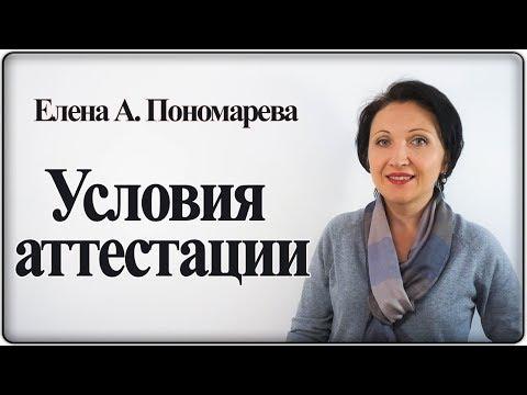 Важные условия аттестации персонала - Елена А. Пономарева