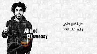 اغنية ناس زمان   احمد السويسى Nass Zaman   Ahmed Elsewaesy 2018